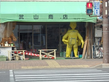 012武山商店.JPG