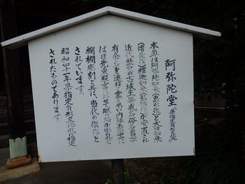 14-154阿弥陀堂.JPG