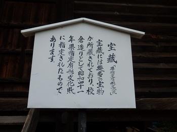 178宝蔵.JPG