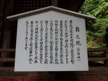 184-185奥之院宇賀神.JPG