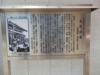 2-史蹟気賀関跡P6040102.JPG