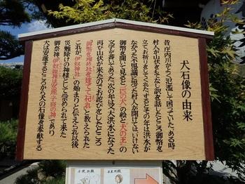 31-01-069犬の石像.JPG