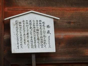 4-148経蔵.JPG