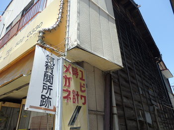 4-史蹟気賀関跡P6040104.JPG