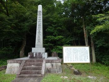 井伊直憲公顕彰碑238.JPG