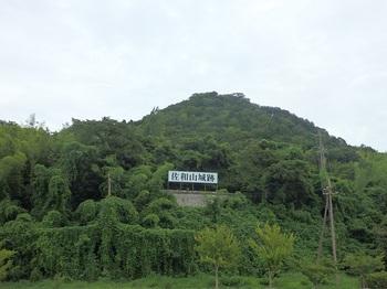 佐和山城跡206-210.JPG