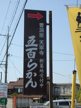 天寧寺081.JPG
