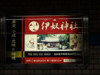 庄内通駅1-143.JPG