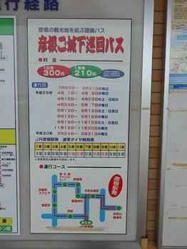 彦根ご城下巡回バス091.JPG