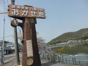苧ヶ瀬池083.JPG