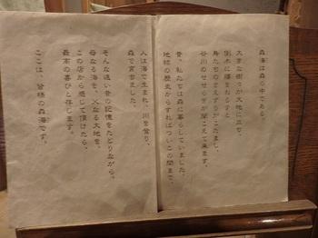 苧ヶ瀬鮨森海077.JPG