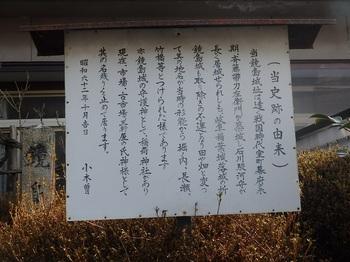 鏡島城址065.JPG