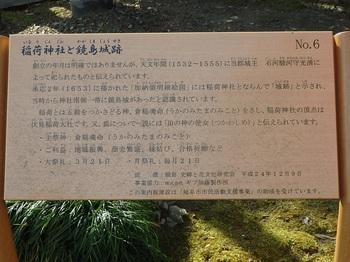 鏡島稲荷神社と鏡島城跡060.JPG
