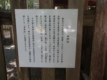 P6040158摂社井伊社.JPG