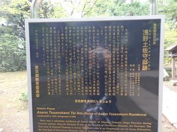 229浅野土佐守邸跡.JPG