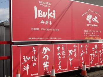 レストランIBUKI-1-P2100243.JPG