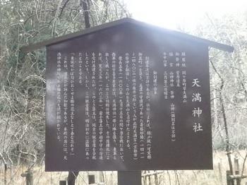 宇喜多陣跡天満神社P2100218.JPG