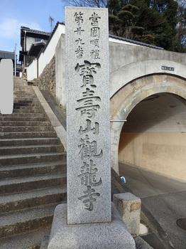 寶壽山観龍寺PC300100.JPG