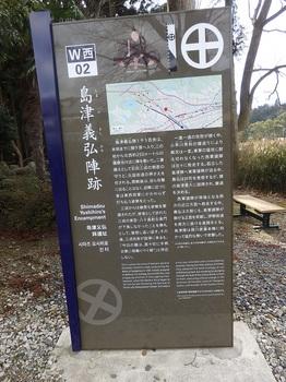 島津陣跡 P2100098-P2100196.JPG