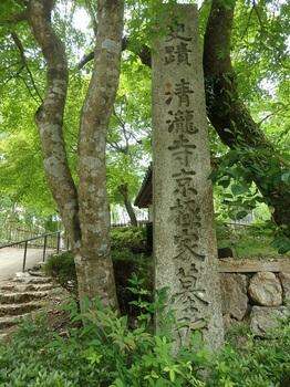 徳源院京極家墓所門表入口案内石碑P5260067-P5260055.JPG