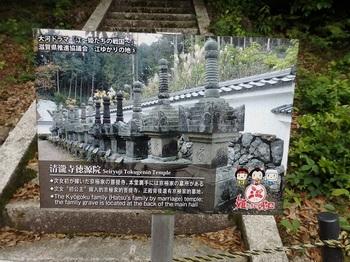徳源院京極家墓所階段看板P5260071-P5260079.JPG