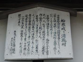 清滝村と柏原城P5260118.JPG