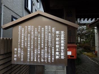 脇本陣跡P2100245.JPG