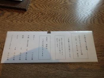 苧ヶ瀬鮨森海059.JPG