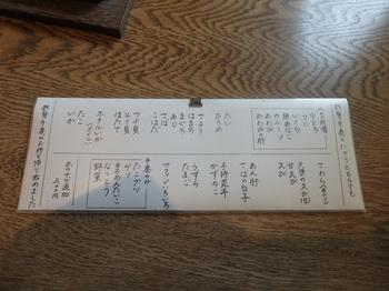 苧ヶ瀬鮨森海060.JPG
