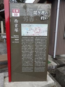西首塚P2100225.JPG